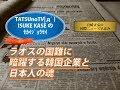 H30.8.4 ラオスのダム決壊とその背景  テキストレポート 宮崎正弘