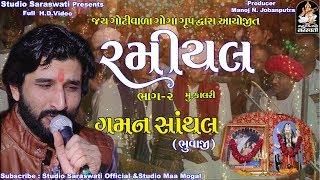 GAMAN SANTHAL | Ramiyal 2 | રમિયલ ભાગ ૨ | FULL HD VIDEO | Produce STUDIO SARASWATI
