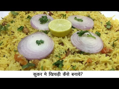 Khichdi Cooked in Pressure Cooker - How To Make Khichdi In A Pressure Cooker