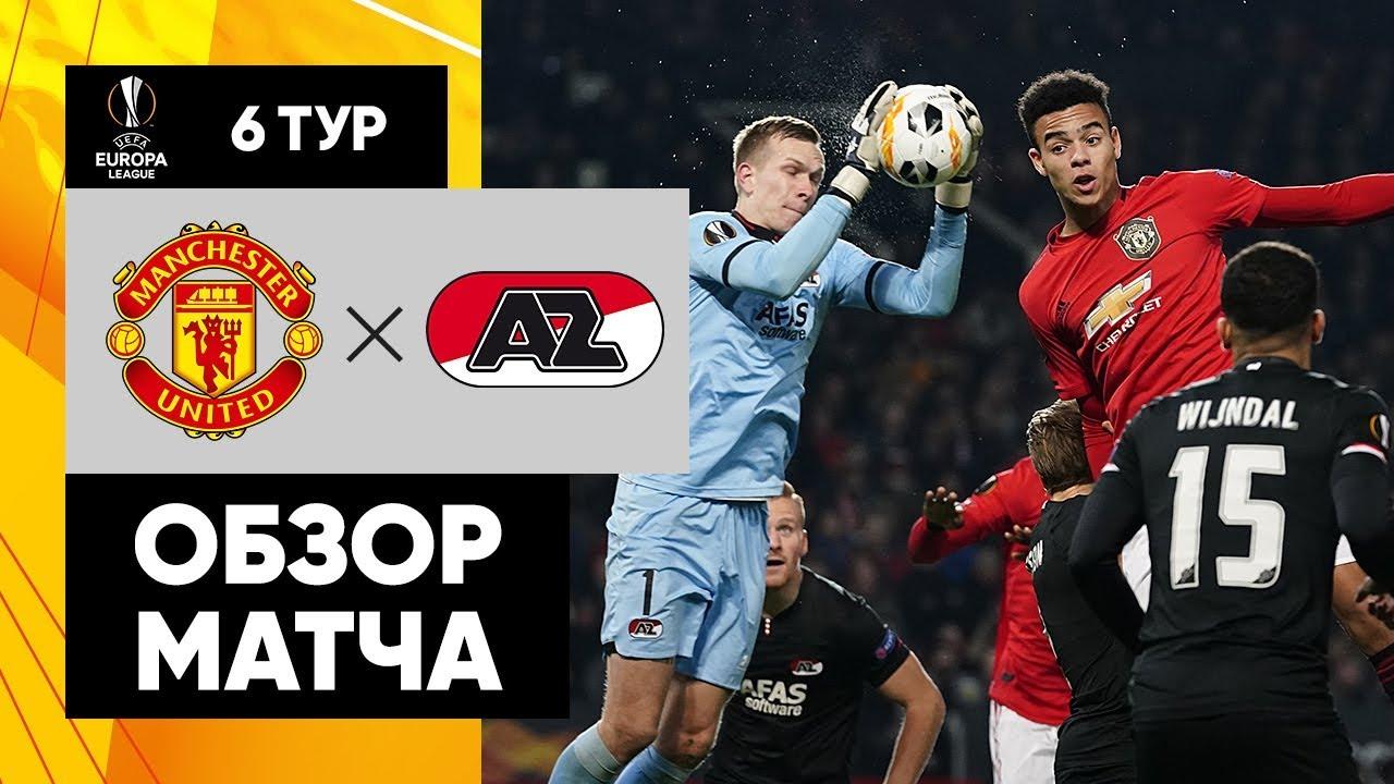 Манчестер Юнайтед  4-0  АЗ Алкмаар видео