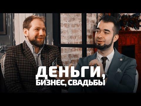 Борис Корсунский - деньги, бизнес и свадьбы /город Чебоксары/Максим Чепель