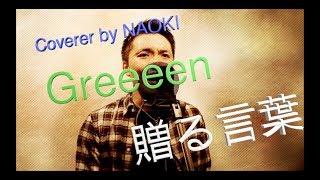 【加工なし】GReeeeN/贈る言葉 Covered by NAOKI