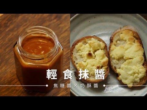 【抹醬】焦糖醬×奶酥醬 ,超熱門輕食抹醬第二發