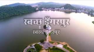 swachh bharat abhiyan nagar parishad dungarpur
