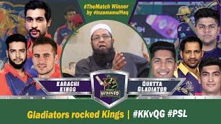 Gladiators Rocked Kings in #KKvQG - Inzamam's opinion on Azam Khan - Thoughts on #LQvIU game #TMW