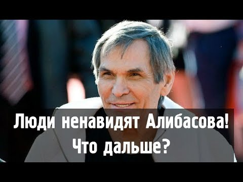 """""""Позорно и неприлично!"""" Люди возмущены ложью об отравлении Алибасова!"""