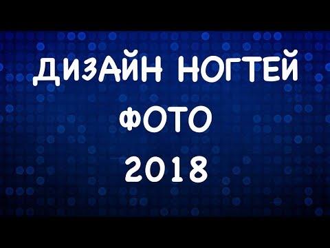 ДИЗАЙН НОГТЕЙ ФОТО 2018
