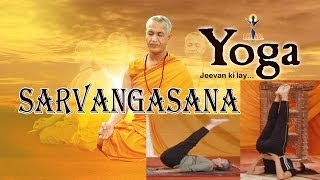 Sarvangasana - Your Yoga Gym - Hindi