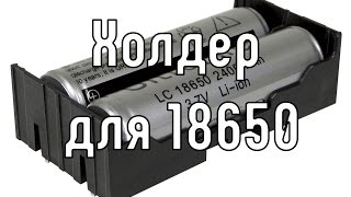 Холдер, кейс для аккумуляторов 18650 с aliexpress