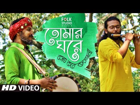 Tomar Ghore Boshot Kore Koy Jona ft. Wrong Tuli Band | Bangla Folk Song | Folk Studio Bangla 2018