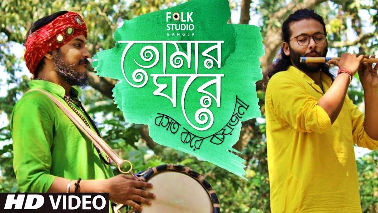 Tomar Ghore Boshot Kore Koy Jona ft. Wrong Tuli Band   Bangla Folk Song   Folk Studio Bangla 2018
