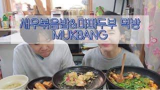 새우볶음밥과 마파두부 먹방 shrimp rice n m…
