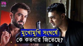 জিৎ বনাম দেব - বক্স অফিস লড়াইয়ে কে বেশি জিতেছে? | Jeet vs Dev Box Office Clash | বক্স অফিস লড়াই