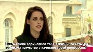 Интервью Кристен Стюарт для COBRA (русс.суб)