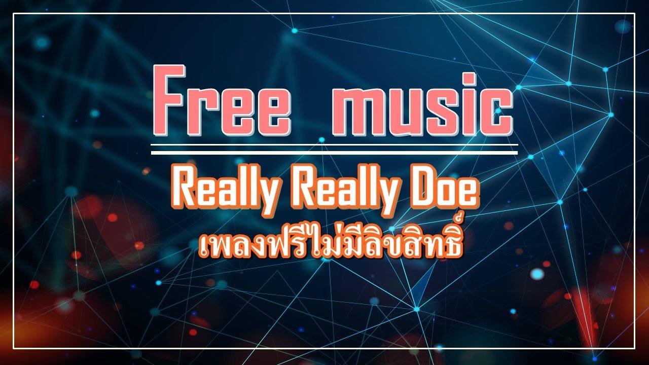 Really Really Doe | Free  music | เพลงฟรีไม่มีลิขสิทธิ์