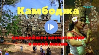 видео Главные достопримечательности Камбоджи