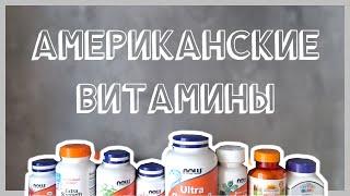 Посылка с iHerb   Распаковка и отзыв   Katya Rinkevich