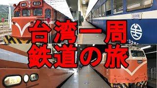台湾一周鉄道の旅