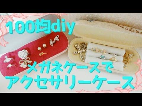 【100均DIY】メガネケースで携帯用アクセサリーケース!デコパージュもしてみた!!