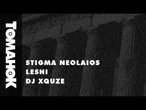 DE ME VLEPOUNE / STIGMA NEOLAIOS - LESHI - DJ XQUZE / TOMAHOK