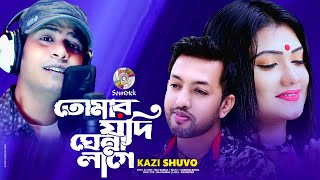 Tomar Jodi Ghenna Lage By Kazi Shuvo HD.mp4