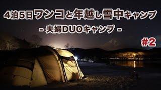 【キャンプ】4泊5日 ワンコと年越し 雪中キャンプ #2 -夫婦キャンプ-