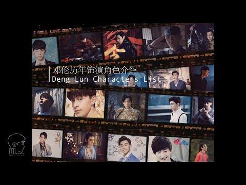 [Deng Lun Eng Sub] Deng Lun Characters List 历年角色合集 05-01-2019