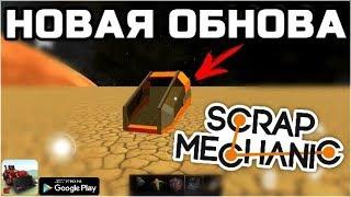 |=Scrap mechanic на телефоне-Evertech Sandbox=|=строим \
