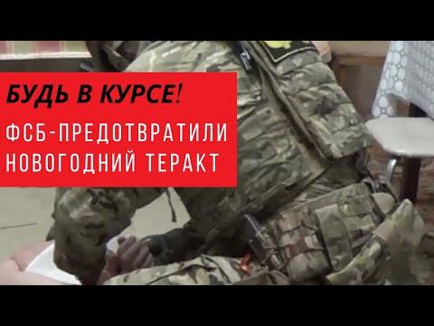 ФСБзадержала готовивших теракты нановогодние праздники россиян