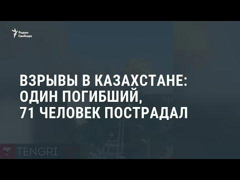 Взрыв в воинской части на юге Казахстана / Новости
