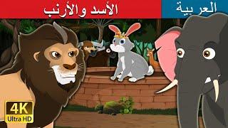 الأسد والأرنب | The Lion and the Hare Story in Arabic | Arabian Fairy Tales