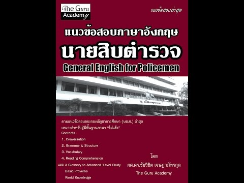 Book Review : แนวข้อสอบภาษาอังกฤษนายสิบตำรวจ (ล่าสุด)