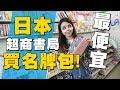 去日本超商書局買名牌包!最便宜!【蔡阿嘎Life】