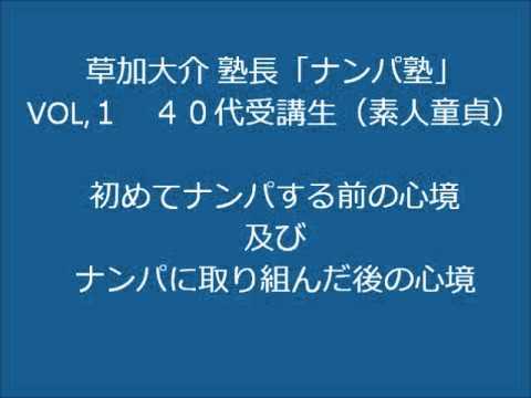草加大介 塾長「ナンパ塾」 ナンパ初体験の生徒の声VOL,1