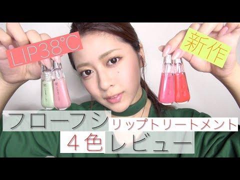 [ballerina_girl2009,預購]🇯🇵近期火紅新產品❤38℃護唇精華~內側保養修護還是外側潤色都一手包辦