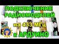 Подключение радиомодулей на 433МГц к Ардуино