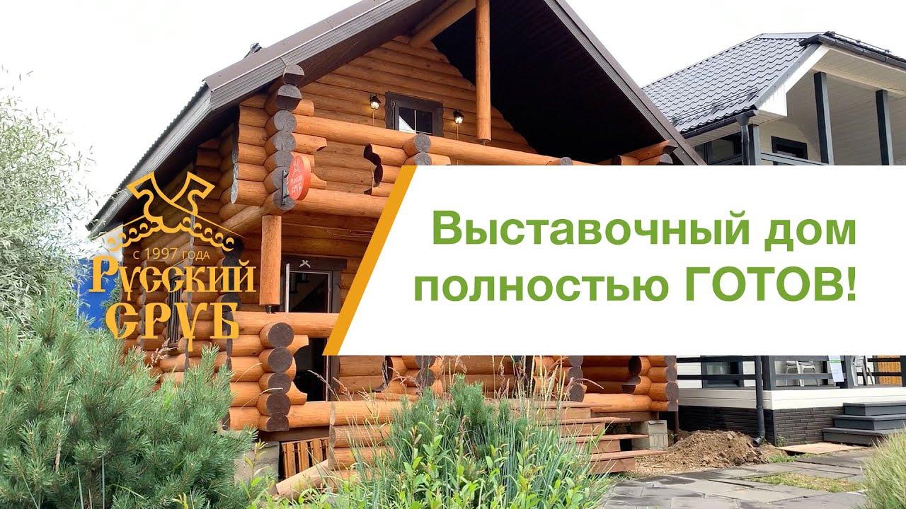 Наш новый выставочный дом ГОТОВ!