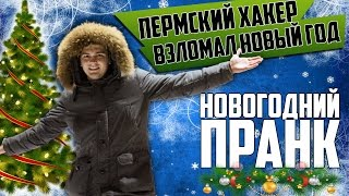 Пермский хакер взломал новый год | новогодний пранк