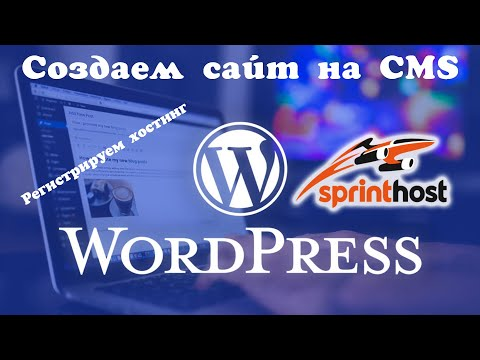 Создание сайта на wordpress на хостинге