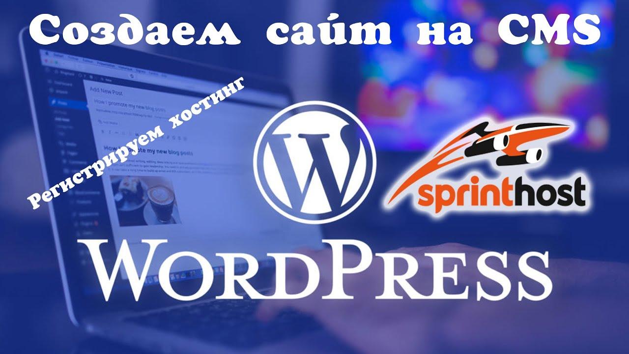 перенести сайт wordpress с хостинга на денвер