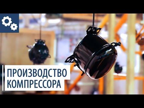 Производство современного  компрессора для холодильника