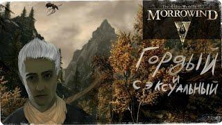 Гроза вампиров. И женщин. И ассасинов. И вообще ● Morrowind