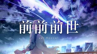 【Kimi no Na wa】Zen Zen Zense(ENG. Cover)【covered by Roccol】