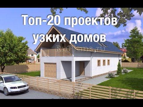 Проекты домов для узких участков RuPlans. Топ-20