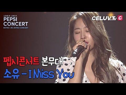 [PEPSI CONCERT] 본무대, 소유 - I Miss You (Celuv.TV)