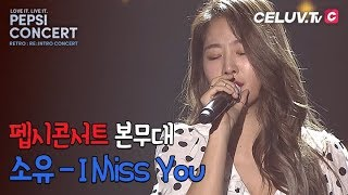 Gambar cover [PEPSI CONCERT] 본무대, 소유 - I Miss You (Celuv.TV)