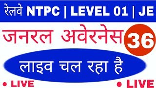General Awareness  #LIVE_CLASS 🔴 For रेलवे NTPC,LEVEL -01,or JE 36