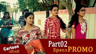Part02 PROMO | EP#03 | Cartoon Colony - कार्टून कॉलनी | Native Nanded | Marathi Web Series
