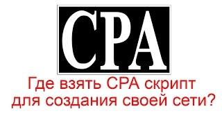 Где взять CPA скрипт для создания своей сети?