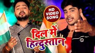Desh Bhakti Song दिल में हिंदुस्तान Dil Me Hindustan Javed Khushhal Bhojpuri Songs